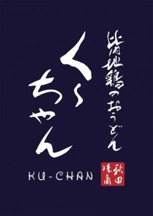 くーちゃんロゴ2