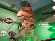 エナジアム恐竜
