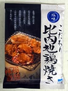 鶏塩や店長の日本一の比内地鶏ブログ-比内地鶏焼き 塩味