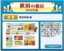 鶏塩や店長の日本一の比内地鶏ブログ-秋田の銘店