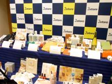 鶏塩や店長の日本一の比内地鶏ブログ-Eストアーアワード受賞式典
