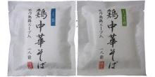秋田の美味しい食べ方。比内地鶏ショップ名物店長の料理&釣りブログ-味商の比内地鶏ラーメン