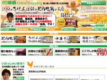 秋田の美味しい食べ方。比内地鶏ショップ名物店長の料理&釣りブログ-秋田味商HP