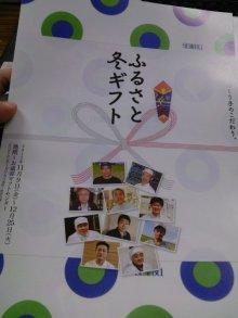 秋田の美味しい食べ方。比内地鶏ショップ名物店長の料理&釣りブログ-西武秋田店お歳暮