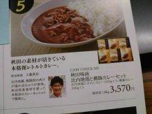 秋田の美味しい食べ方。比内地鶏ショップ名物店長の料理&釣りブログ-西武秋田店お歳暮カタログ