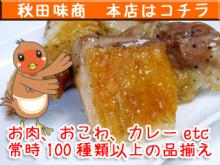 秋田の美味しい食べ方。比内地鶏ショップ名物店長の料理&釣りブログ-秋田味商 本店