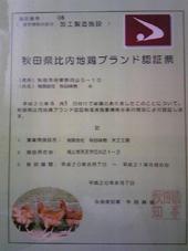 認証状 食肉07