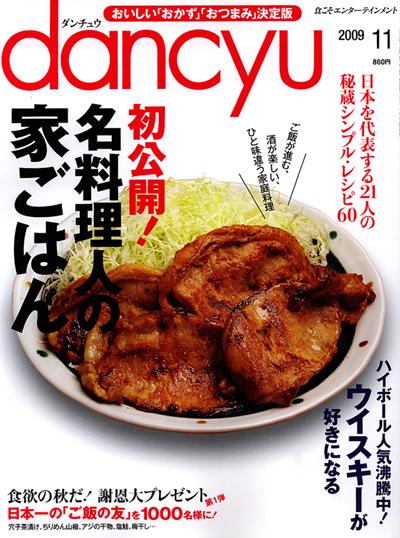 danchu1