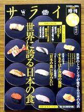 美味サライ2010年 夏号