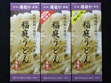 鶏塩スープ稲庭うどん 各2食