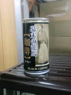龍馬コーヒー