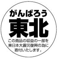 がんばろう東北!!