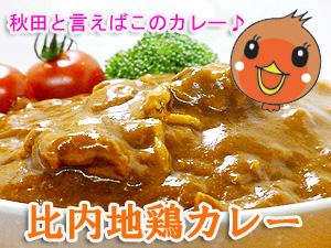 比内地鶏カレー