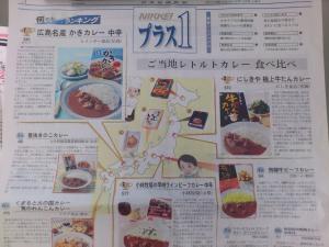 日経プラス比内地鶏カレー記事