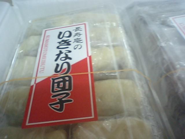 いきなり団子3