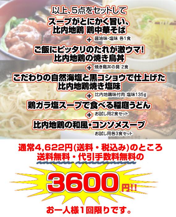 通常4494円(送料・税込み)のところ送料無料・代引手数料無料の3500円!!