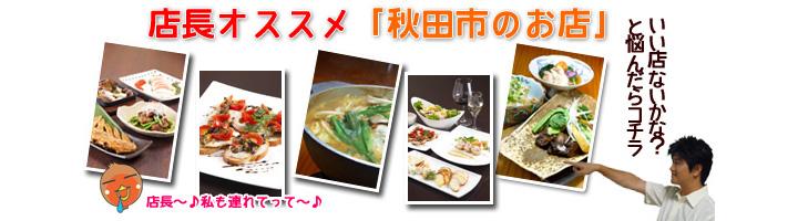 店長オススメの秋田市の飲食店