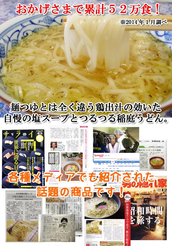 鶏塩スープで食べる稲庭うどん